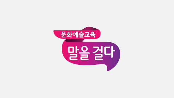 <strong>한국문화예술교육진흥원</strong><br>세계문화예술주간 슬로건