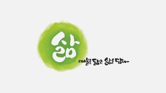 <strong>한국문화예술교육진흥원</strong><br>세계문화예술교육 주간 슬로건
