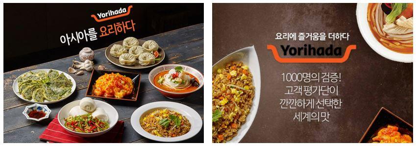 세계 각국의 대표음식들을 선보인 롯데마트의   간편조리식     '  요리하다  '