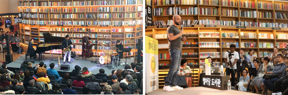 *별마당 도서관이 주최하는 명사들의 강연과 무료 콘서트