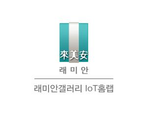<strong>삼성물산</strong><br>래미안갤러리 IoT홈랩