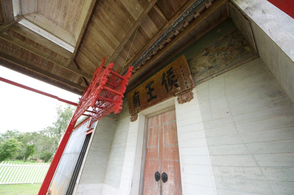 Hou Wang Temple