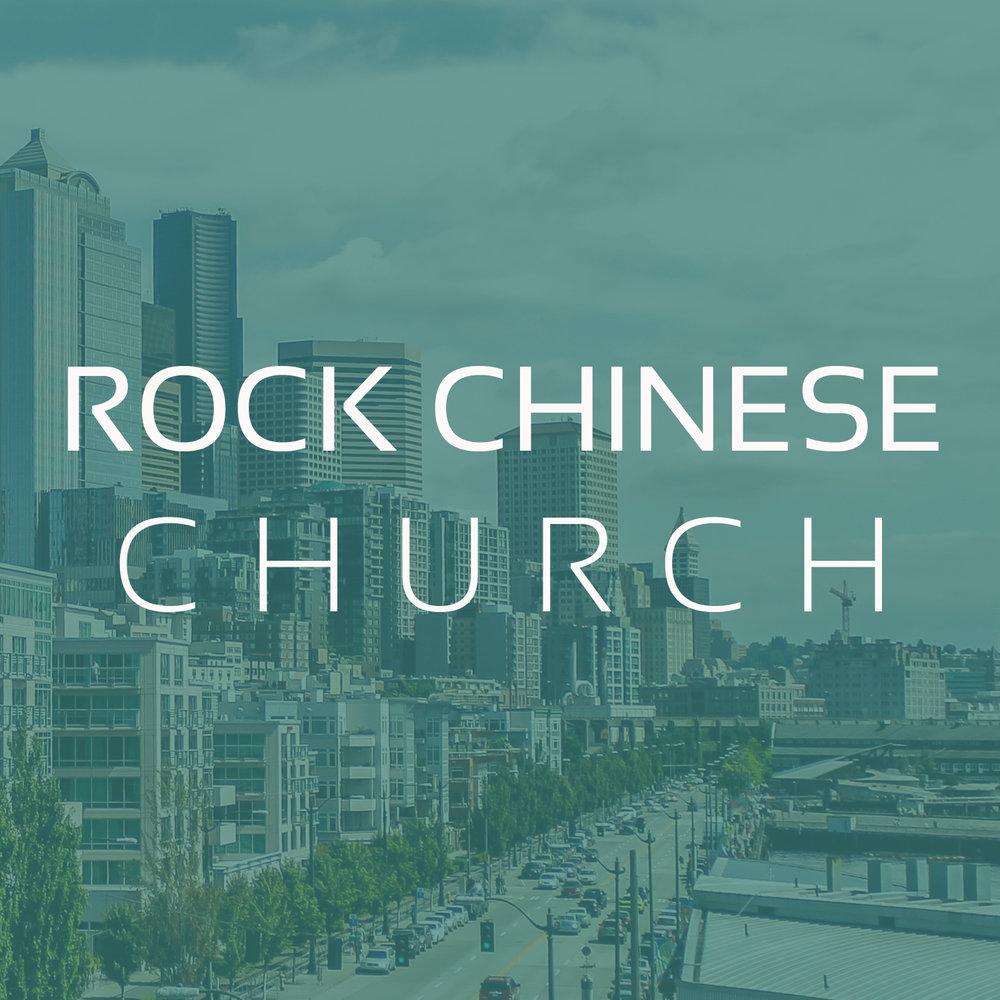 ROCK-CHINESE.jpg