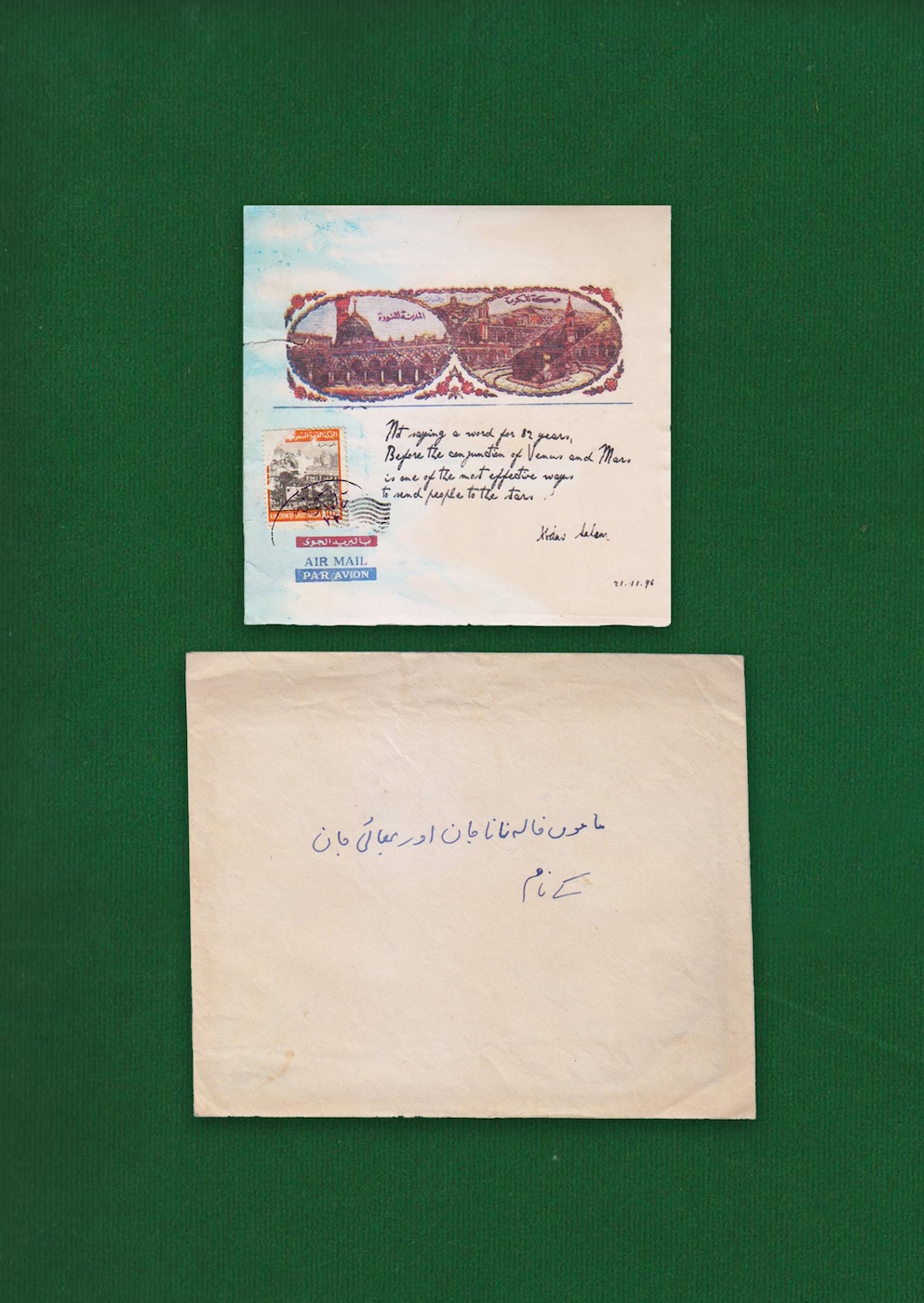 Mehreen Murtaza  Telegram from the Future, Letter from Medina 2013 Cream colored cotton paper, rubber stamps, postage stamp, quill ink, accompanying envelope, green velvet mount 36.61 x 45.09 x 3.91 cm (framed), 12.7 x 12.7 cm (cotton paper) and 13.97 x 15.24 cm (envelope)