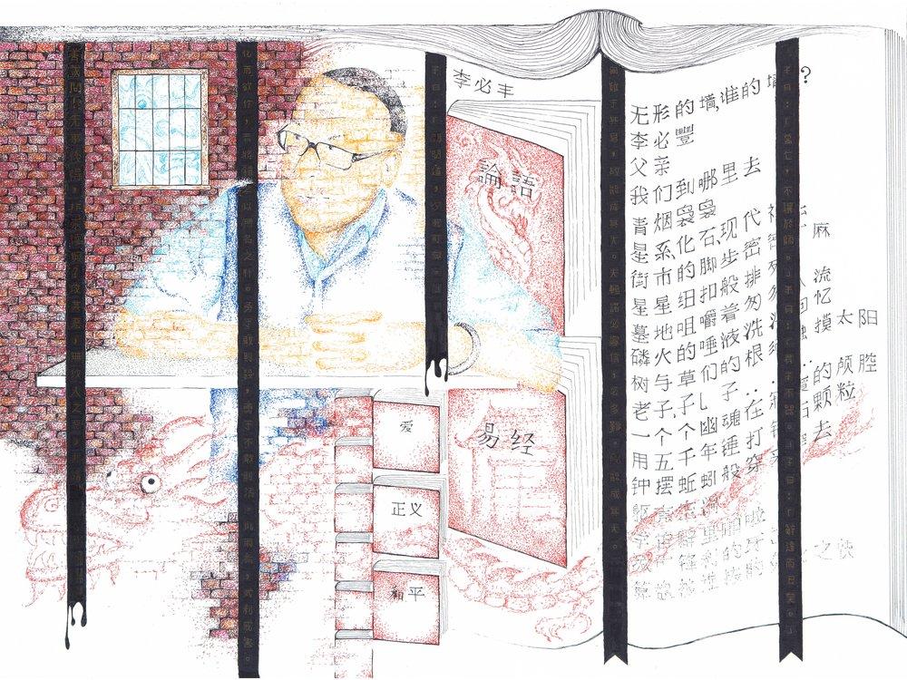 LiBiFeng: Invisible Walls, Whose Walls?