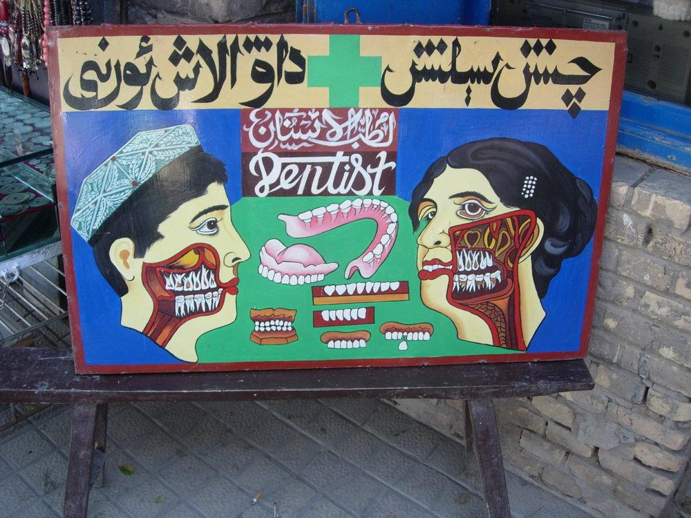 Kashgar Old Town 12.JPG