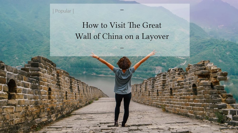 Can you visit the great wall of china on a layover