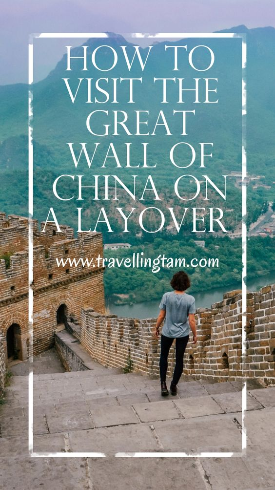 how to visit the great wall of china on a layover.jpg
