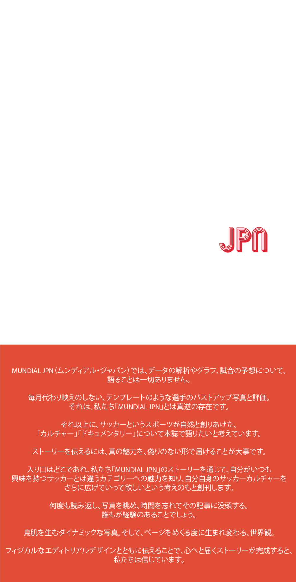 poster mundial about.png