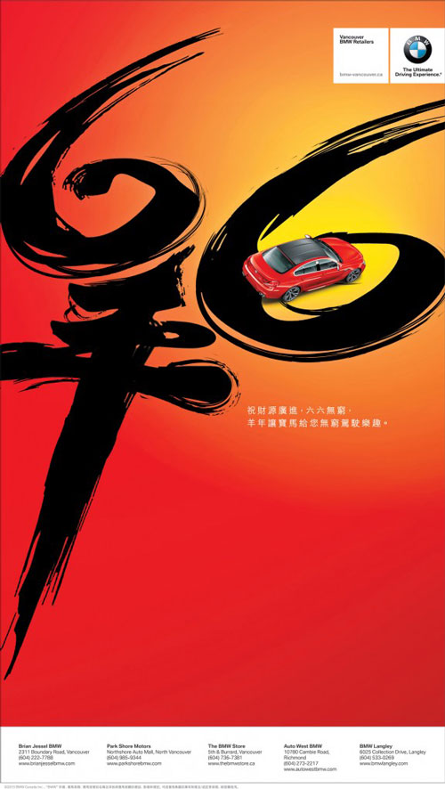 BMW Chinese New Year Print Ad
