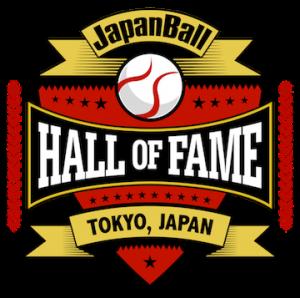 JapanBallHallOfFame-website-e1469033908848.png