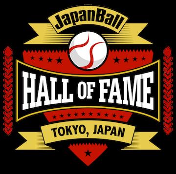 JapanBallHallOfFame website.png