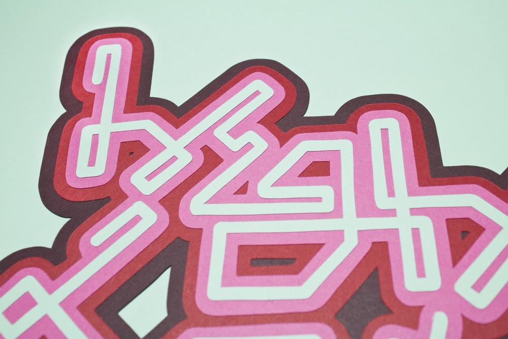 H+L_03.jpg