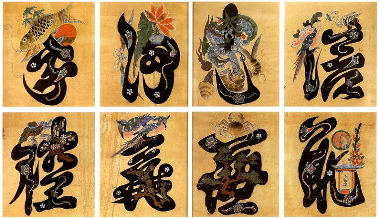 Korean Confucian 8 virtues.jpg