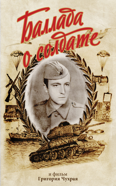 Ballad of a Soldier (1955)