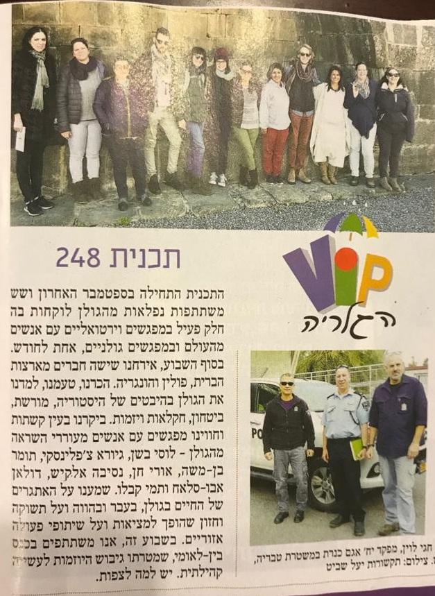 248+Golan+Israel+Week+Article
