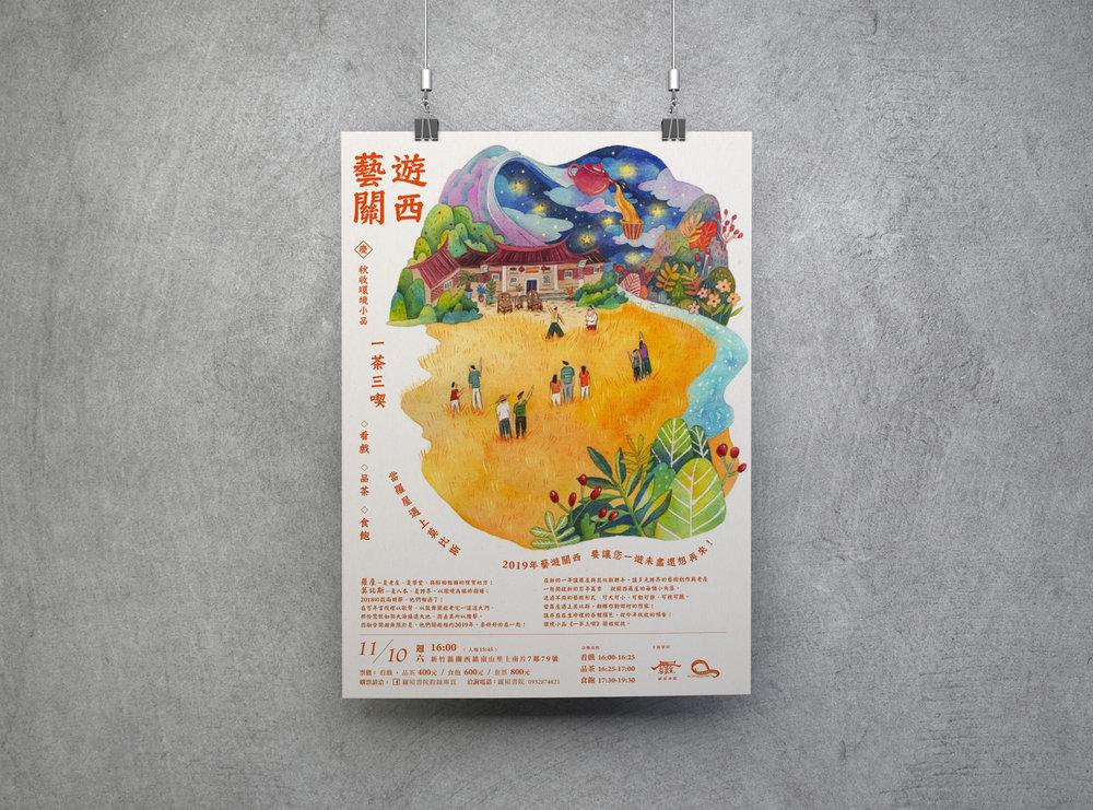 GRAPHIC DESIGNER :  陳胤竹