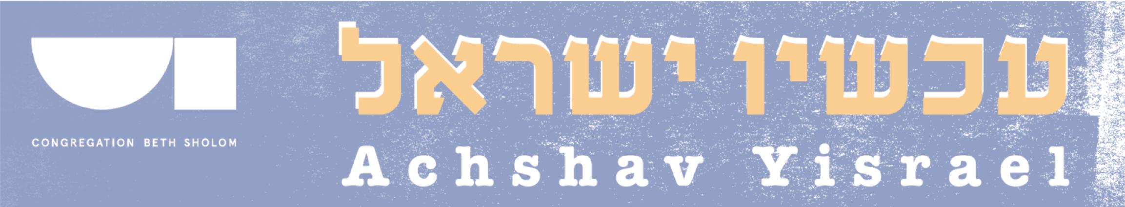 AchshavYisraelLogo
