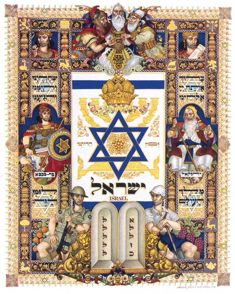 Szyk_Zionism