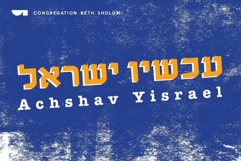 AchshavYisrael _ Square Logo_Page_1.jpg
