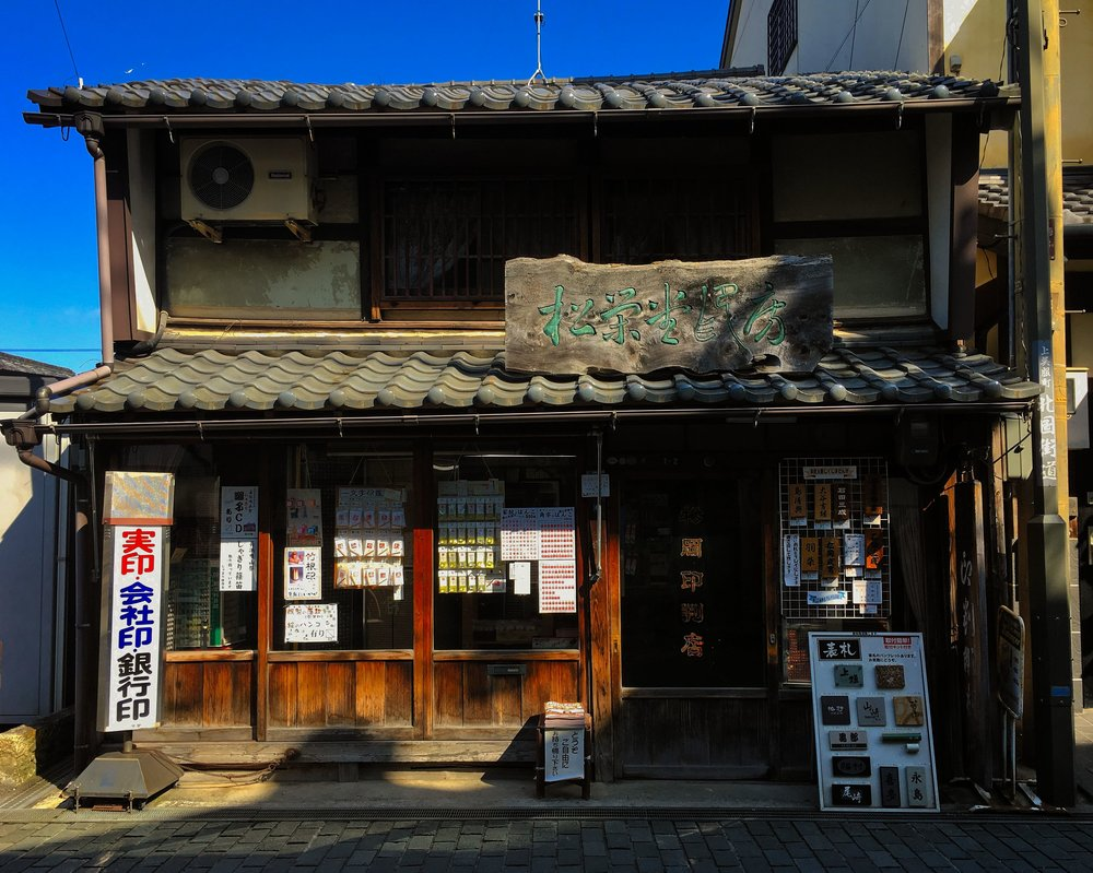A hanko (ink seal/stamp) and sign shop in Nagahama's old town district