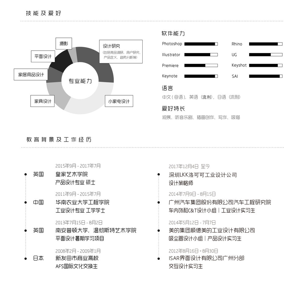 resume2018-4.jpg