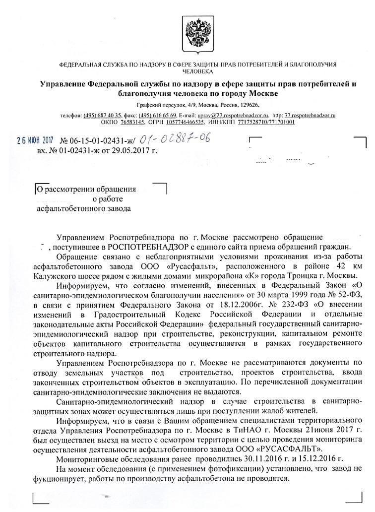 роспотреб 1.jpg