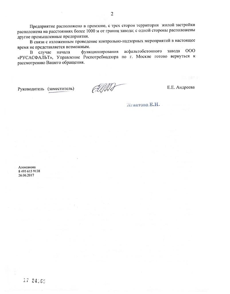 роспотреб 2.jpg