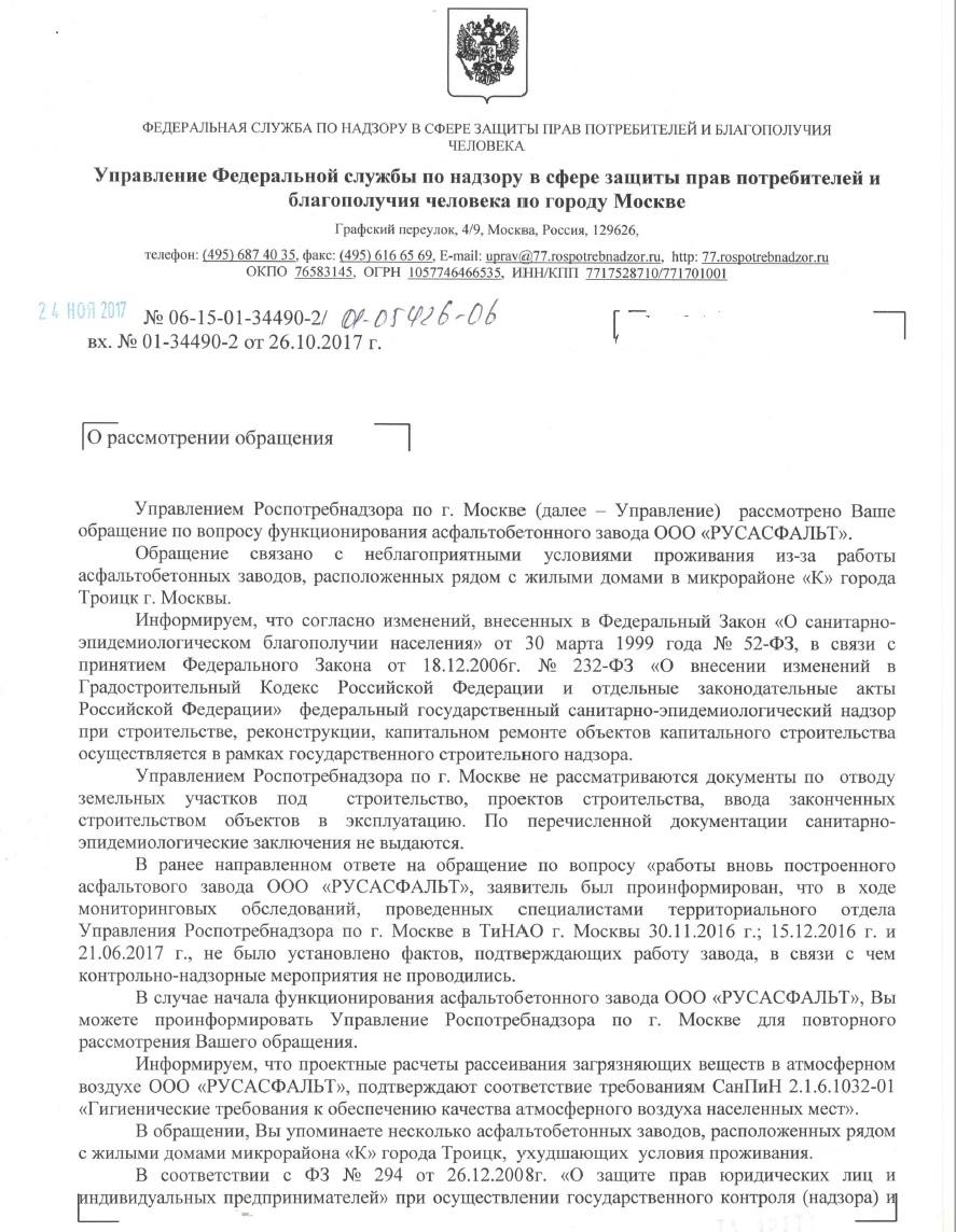 роспотреб 21.jpg