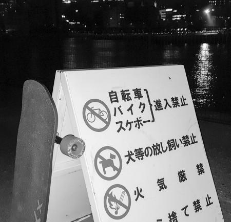 UL Urban Longboard 10-MinatoMirai-City-Crusin-with-Dan-Pape-2-450x434.jpg