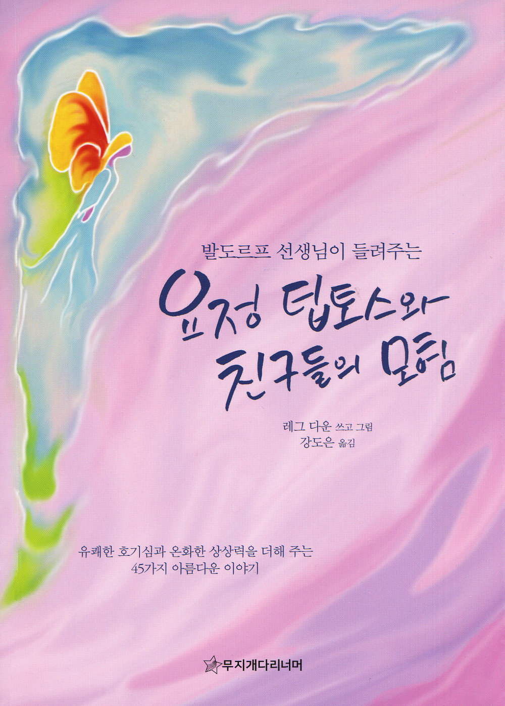 Korean Translation of Tiptoes Lightly