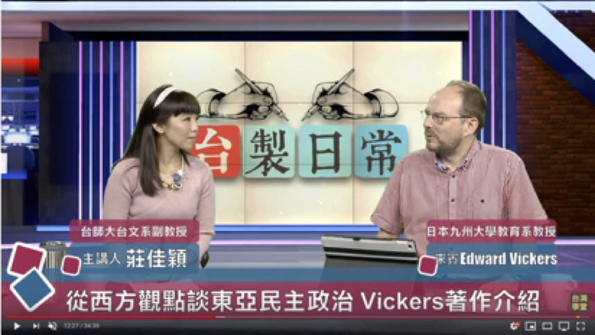 Edward Vickers being interviewed by Change Chia-yin on Formosa TV, September 10, 2018