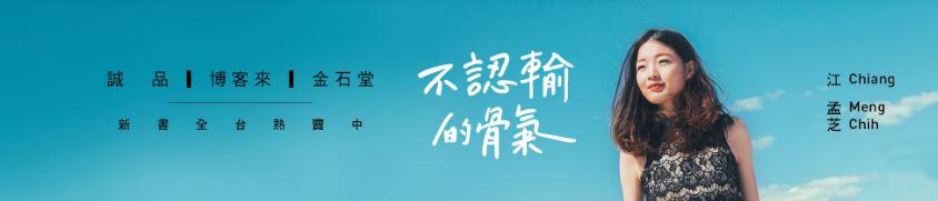 Meng_Chih_Chiang_Artist_Altiba9_Ad.JPG
