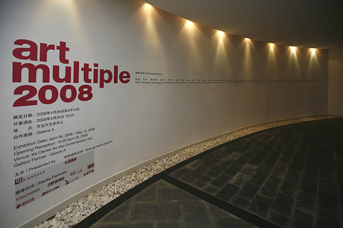 Installation shot from exhibition  Art Multiples , Ke Center for Contemporary Art, Shanghai, China, 2008