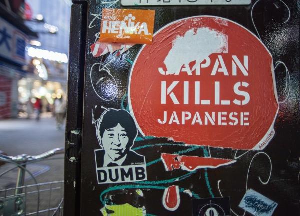 Adrian Storey (aka Uchujin)   281_Anti Nuke   for VICE Japan.  ©  Adrian Storey.  Press release .