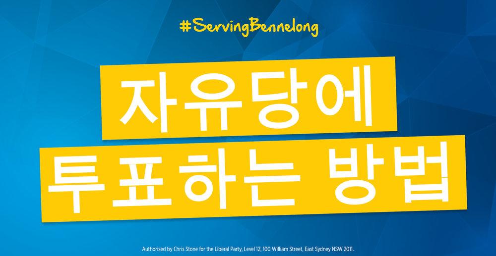 Bennelong_Vote Liberal - Korean.jpg