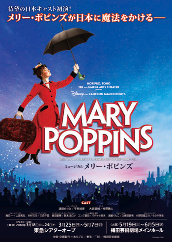 2018mary-poppins_no2_A4_omote.jpg