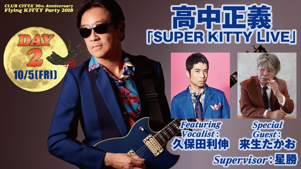 Super Kitty Live.jpg