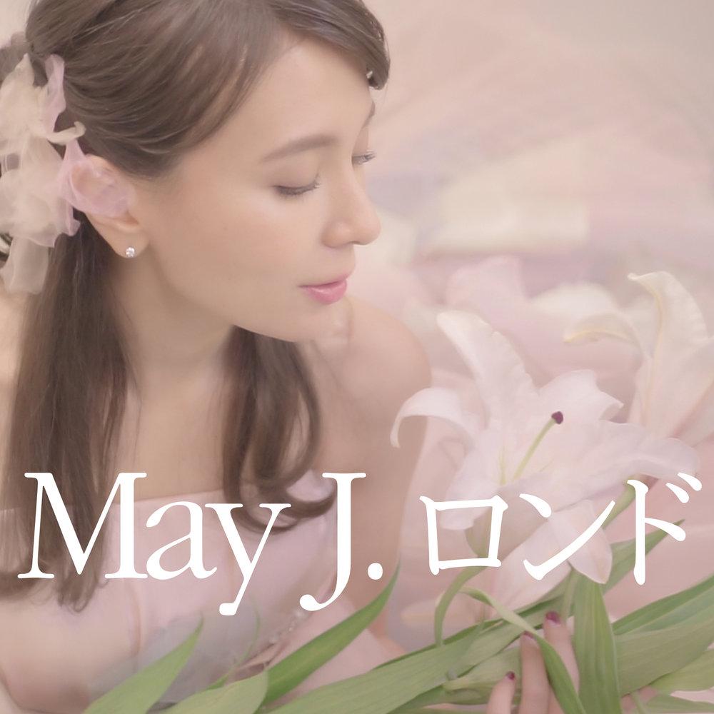 May J. ロンド.jpg