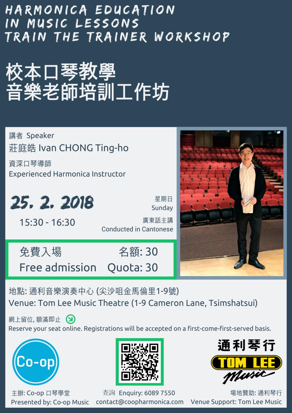 Harmonica Education - Train the Trainer Workshop - 25 Feb 2018.png