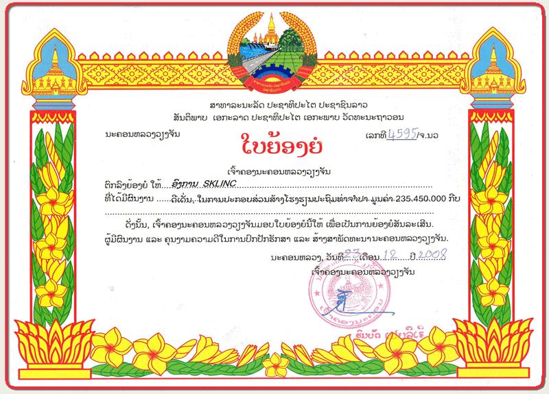 skl_certificate.png