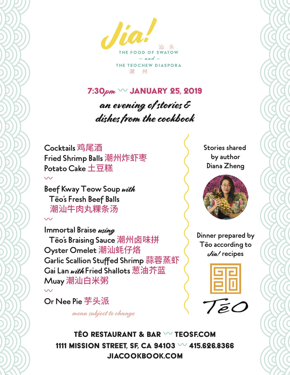 Jia x Teo dinner menu.jpg