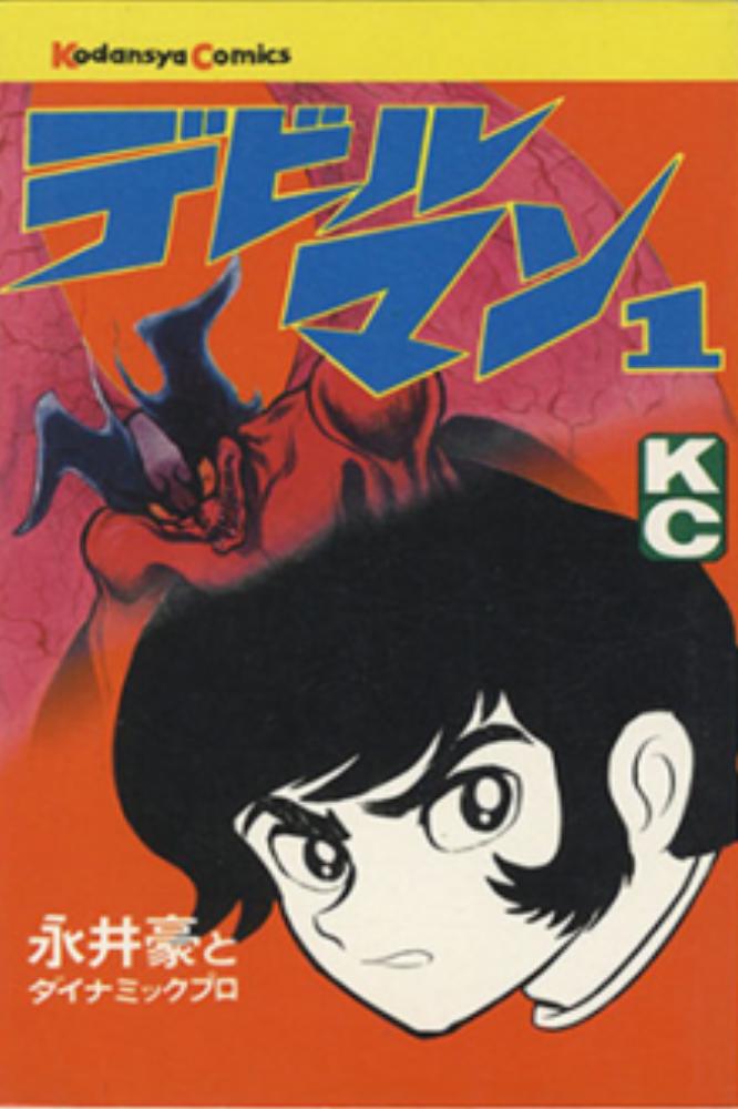 El cómic original de Devilman, creado por Go Nagai salió por primera vez en 1972