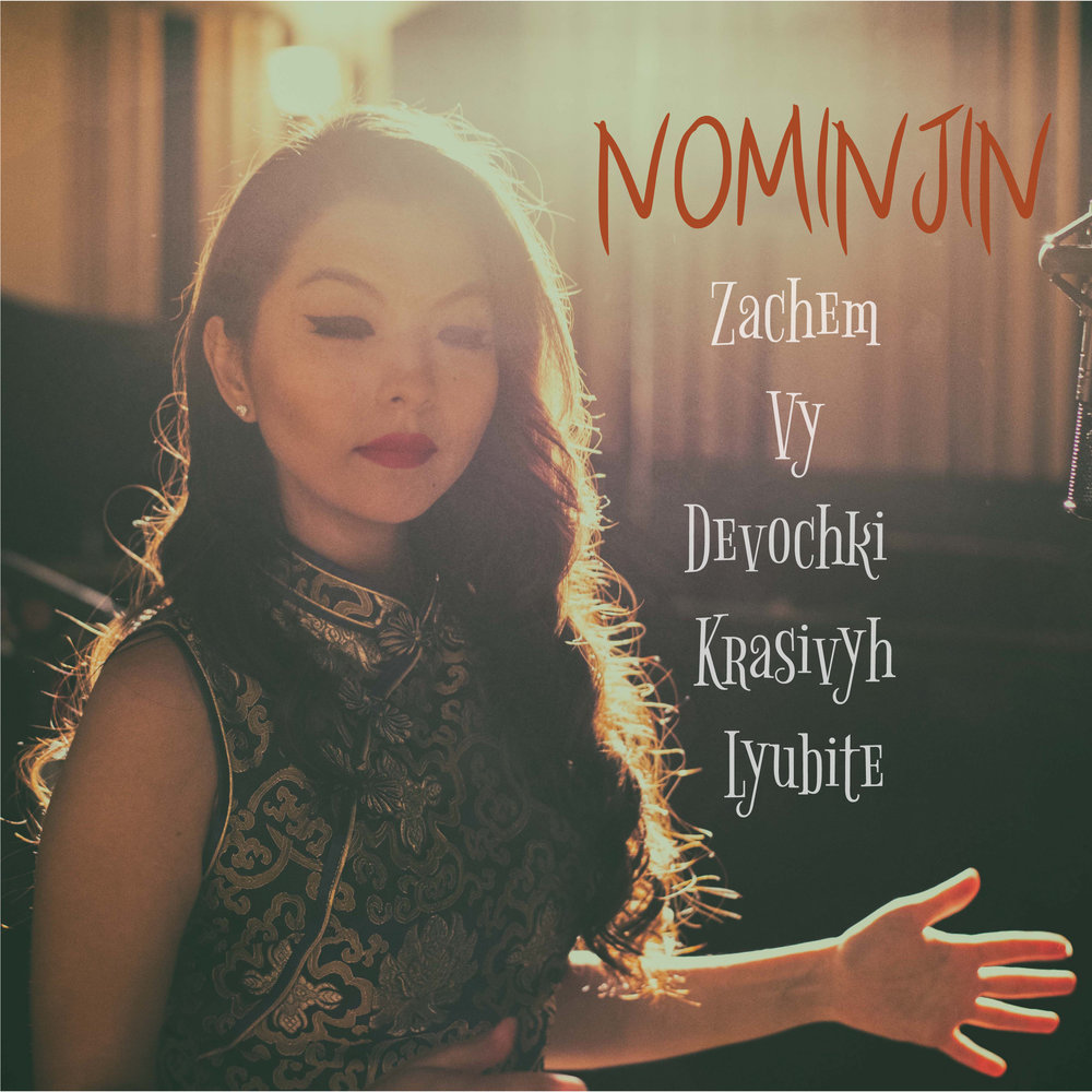 Nominjin - Mongolian / American artist Nominjin can sing in over 14 languages. Here she performs a Russian classic with guest pianist Grammy Award winner Ruslan Sirota. The song was recorded live and was the 1st take recording the two did together.