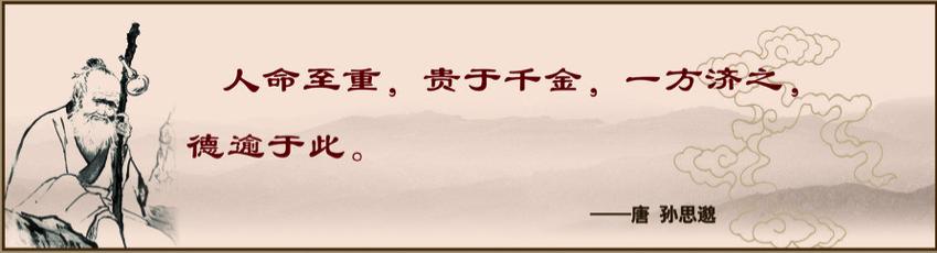 孙思邈语录.png
