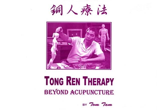 Tong Ren 2.jpg