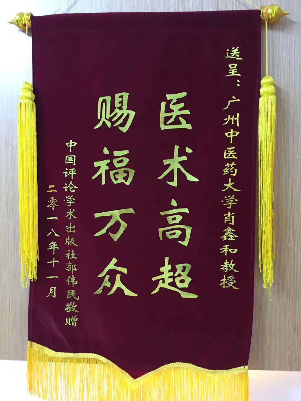 Thank you flag to Prof. Xiao