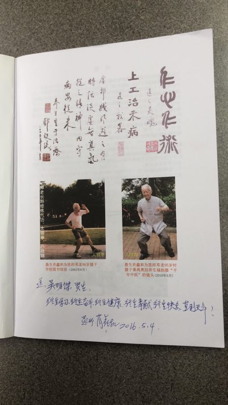 """The book """"Centennial Project"""" signed by Prof. Xiao to Dr. Wu. The pictures were taken by Prof. Xiao of his teacher Prof. Deng Tietao practicing Tai Chi."""