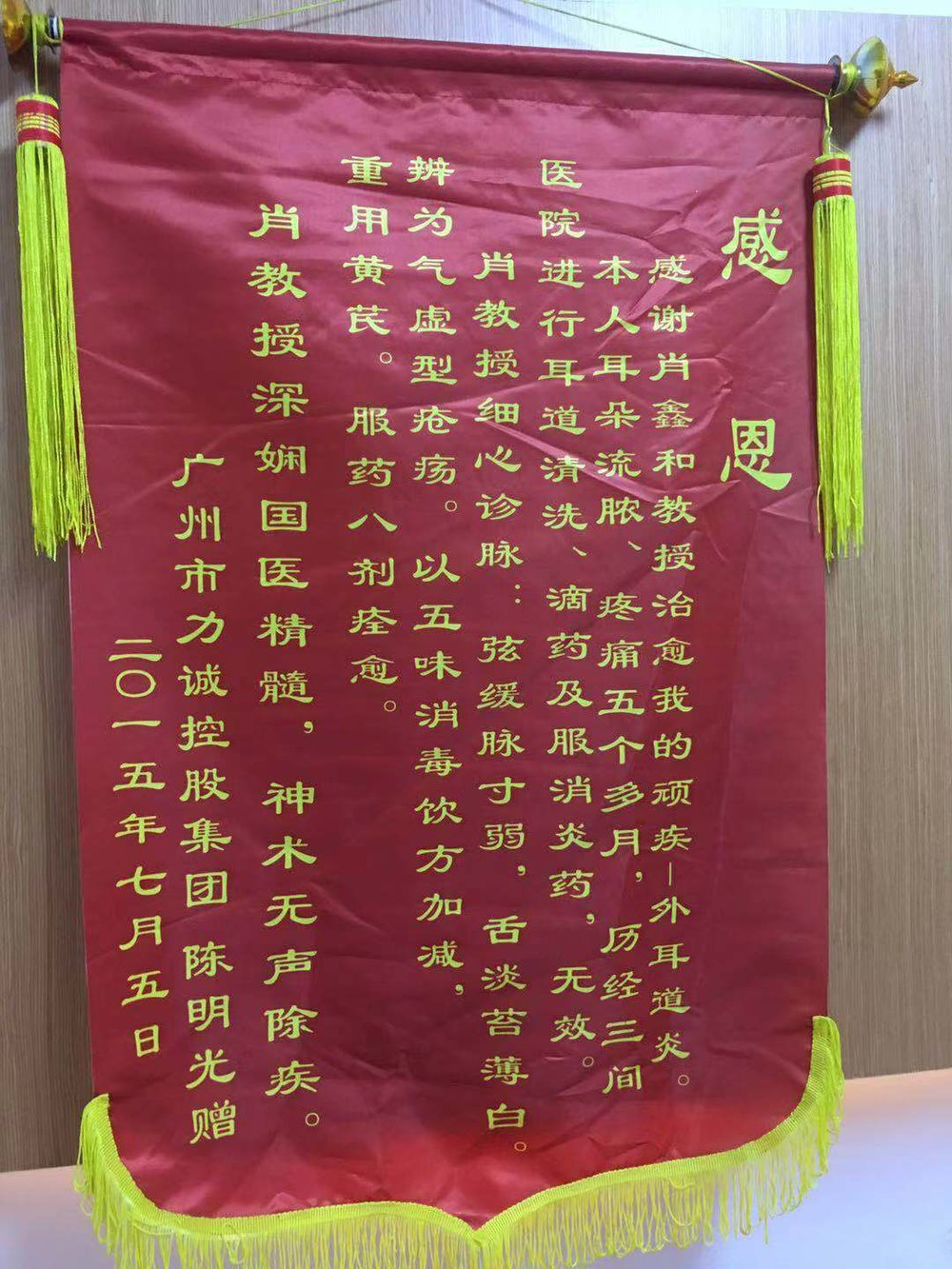 Thank you flag to Prof. Xiao from a patient with ear infection