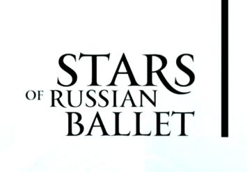 ЛОГО Звезды балета.png